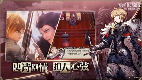 最终幻想:勇气启示录 幻影战争图片3