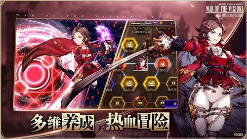 最终幻想:勇气启示录 幻影战争图片5