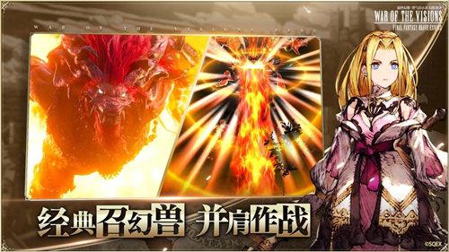 最终幻想:勇气启示录 幻影战争图片6