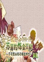 苏菲的炼金工房不可思议书的炼金术士DX中文版