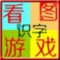 看图游戏快乐识字 绿色版v3.0