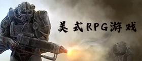 美式rpg游��
