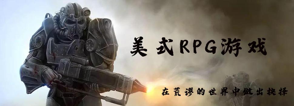 美式rpg游戏推荐-美式RPG游戏下载-当游网