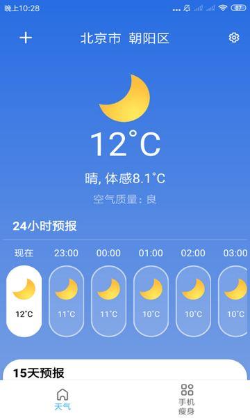 玲珑天气截图0