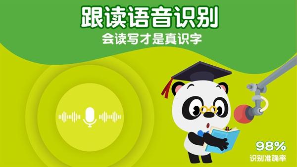 熊猫博士识字截图0