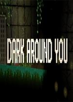 黑暗围绕你