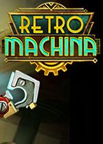 复古机械城(Retro Machina)PC中文破解版