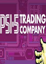Psi5贸易公司