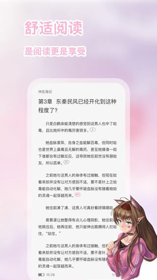 次元姬小说平台截图0