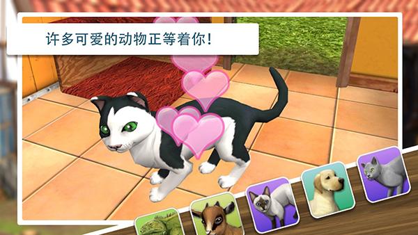 宠物世界3D全部动物解锁版截图0