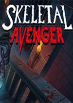 骷髅复仇者(Skeletal Avenger)PC破解版