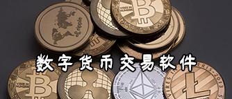 数字货币交易软件