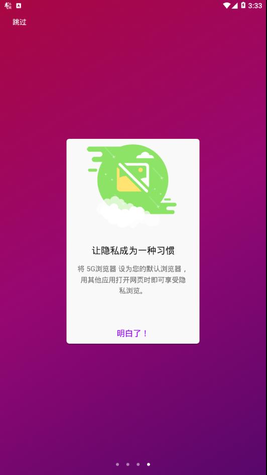 5G浏览器截图0