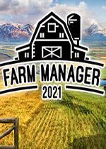 农场经理2021(Farm Manager 2021)PC中文版B6700167