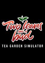 一芽两叶:茶庄模拟器(Two Leaves and a bud)PC破解版