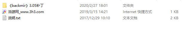 梦回传奇backmir3全升级档补丁截图1