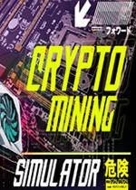 加密采矿模拟器(Crypto Mining Simulator)PC版