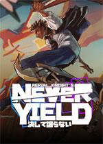 空中�T士永不屈服(Aerial_Knight's Never Yield)PC中文版