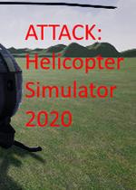 直升机模拟器2020(Helicopter Simulator 2020)PC破解版