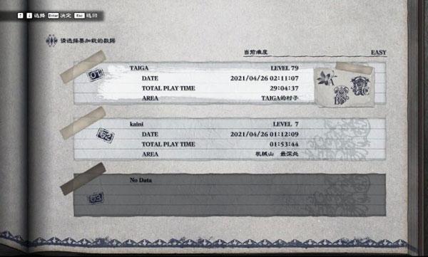 尼尔人工生命升级版全结局全武器通关存档截图0