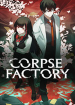 死尸工厂(CORPSE FACTORY)PC破解版