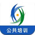 广西公共培训