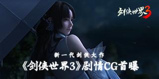 新一代剑侠大作《剑侠世界3》剧情宣传CG首曝