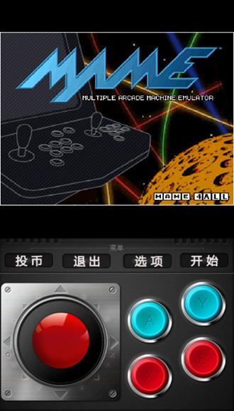 MAME4droid中文版截图0
