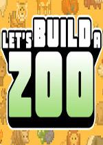 来建一家动物园