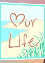 我们的生活:起点与永远