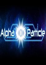 阿尔法粒子