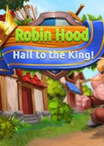 罗宾汉3:国王万岁