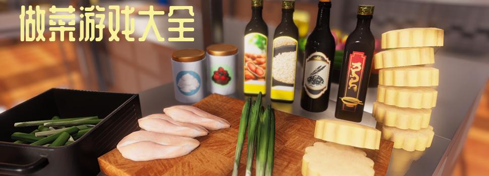 做菜游戏大全-做菜游戏下载-当游网