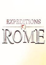远征:罗马