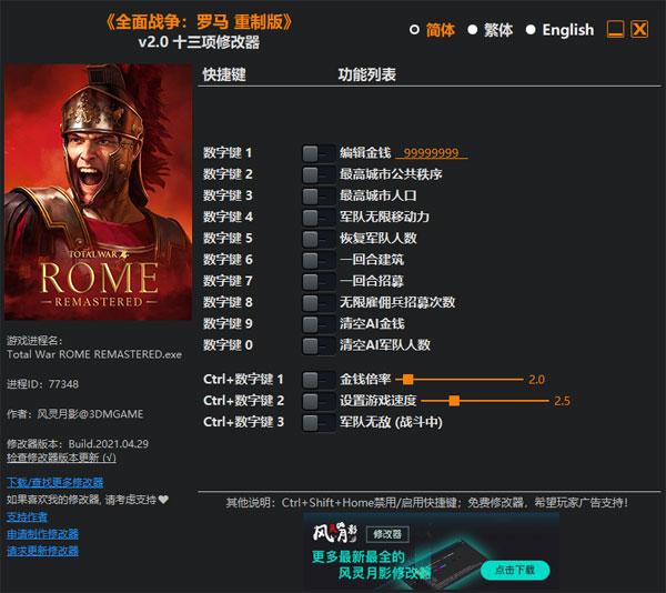 全面战争罗马重制版十三项修改器截图0