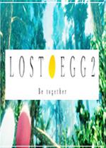 丢失的鸡蛋2:在一起