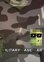 军事基地战争