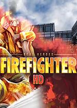 火场英雄:消防队员HD(Real Heroes: Firefighter HD)PC破解版v1.02