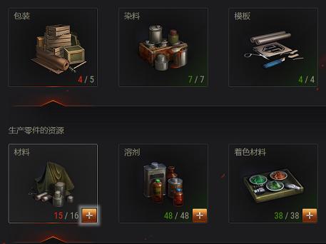 坦克世界图片4