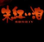 英雄传说4朱红的泪游戏图片