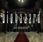 生化危机HD重制版游戏图片