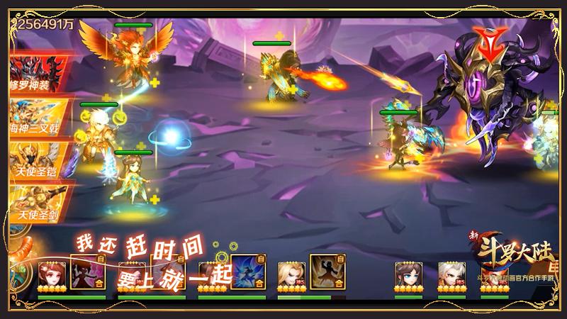 新斗罗大陆图片4