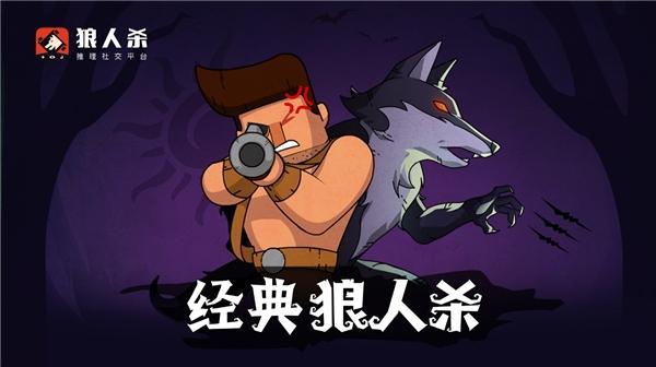 狼人杀猎人2
