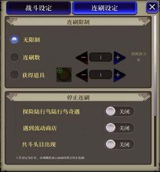 FFBE幻影战争4