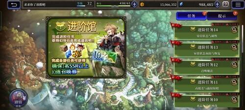 FFBE幻影战争8