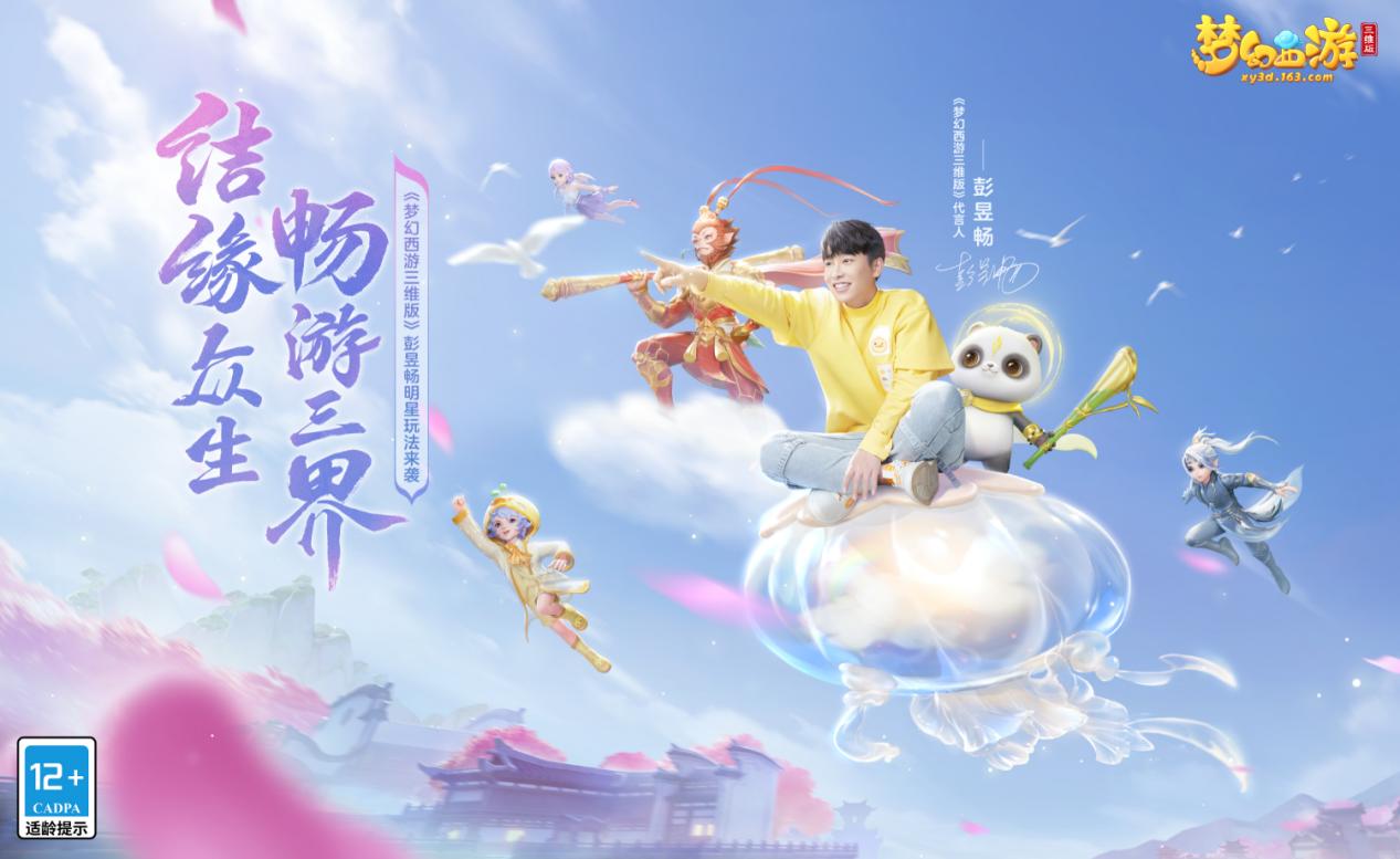 梦幻西游三维版7