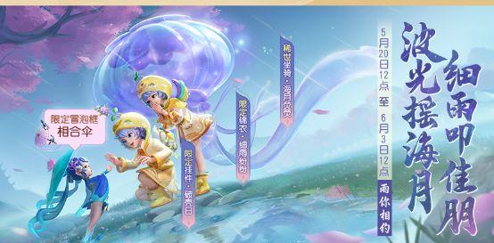 梦幻西游三维版8