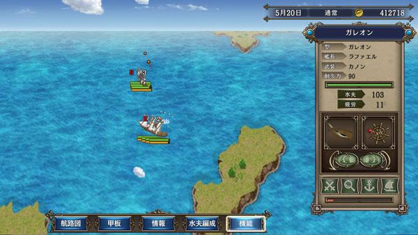大航海时代4威力加强版HD截图