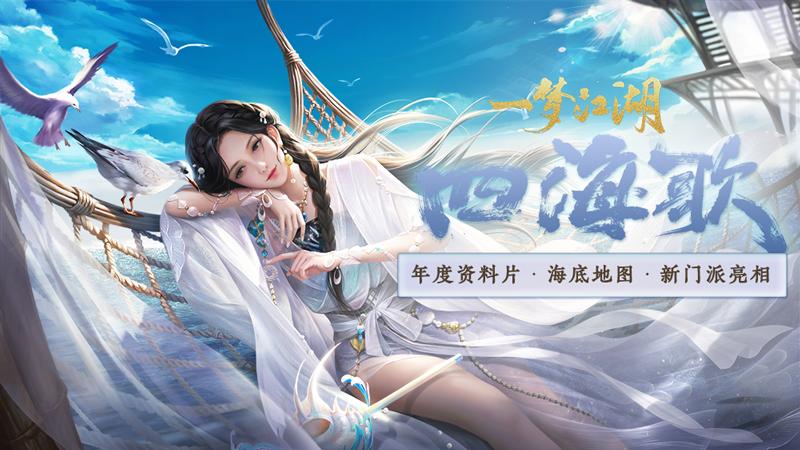 一梦江湖1