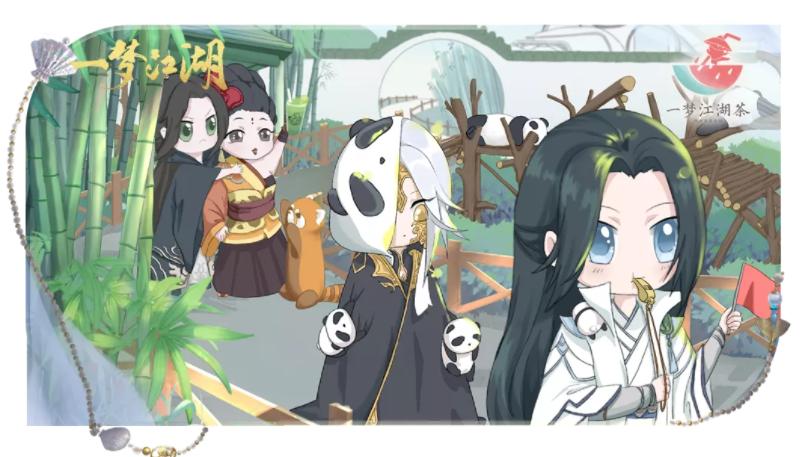 一梦江湖10
